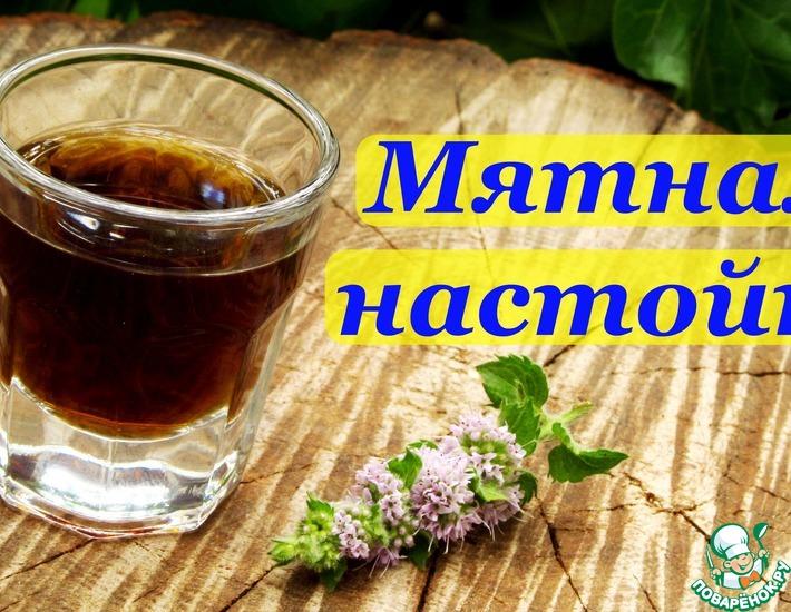 Рецепт: Мятная настойка на водке
