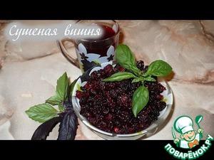 Рецепт Сушеная вишня