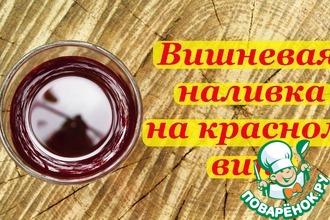 Рецепт: Вишневая наливка на красном вине