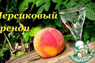 Рецепт: Персиковый бренди
