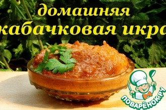 Рецепт: Рецепт кабачковой икры на зиму
