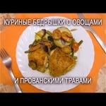 Куриные бедрышки с овощами и прованскими травами