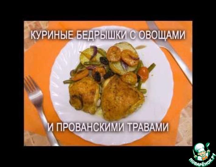 Рецепт: Куриные бедрышки с овощами и прованскими травами