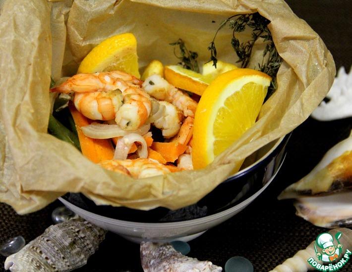Рецепт: Креветки с винно-апельсиновым вкусом в пакетах