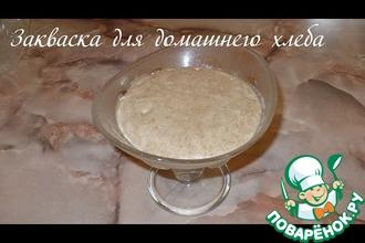 Рецепт: Закваска для домашнего хлеба
