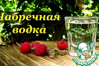 Рецепт: Ароматная чабречная водка
