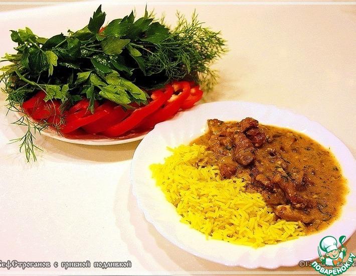 Рецепт: Бефстронов с грибной подливкой и рисом