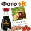 Фотоконкурс Фото + К
