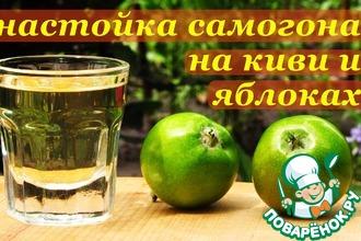 Рецепт: Самогонная настойка на киви и яблоках