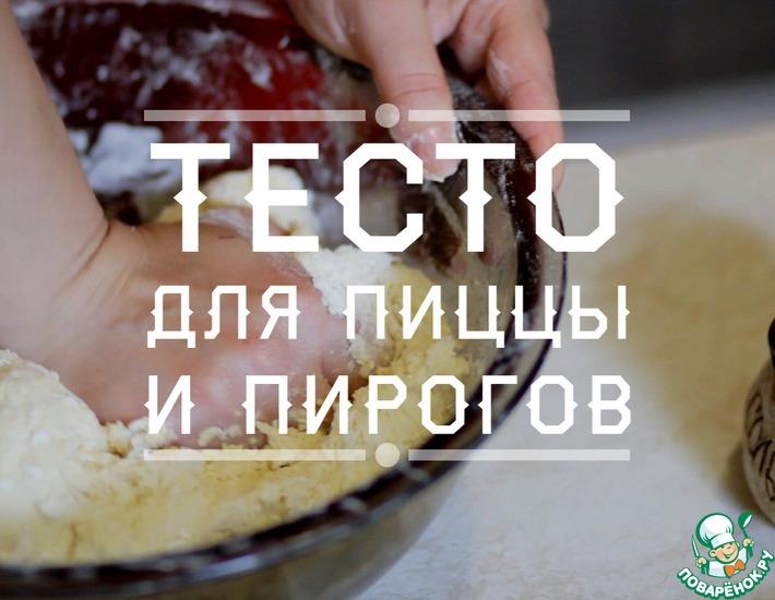 Рецепт: Тесто на пиццу и пироги