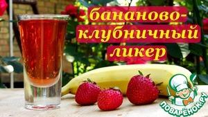 Рецепт Бананово-клубничный ликер, очень вкусный