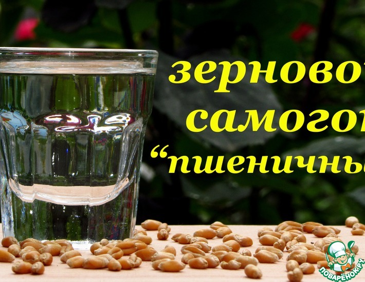 Рецепт: Зерновой самогон, пшеничный