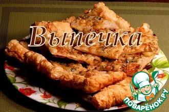 Рецепт: Пирог из слоеного теста. Начинка из груши и сыра