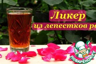 Рецепт: Ликер из лепестков чайной розы