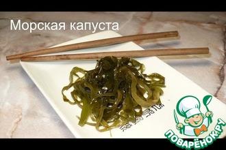 Рецепт: Морская капуста