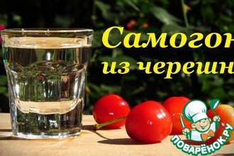 Рецепт: Самогон из черешни, брага на диких дрожжах (без сахара)