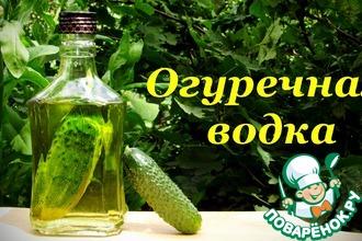 Рецепт: Огуречная водка, оригинальный рецепт