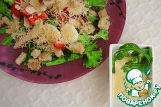 Рецепт: Соус и салат Цезарь