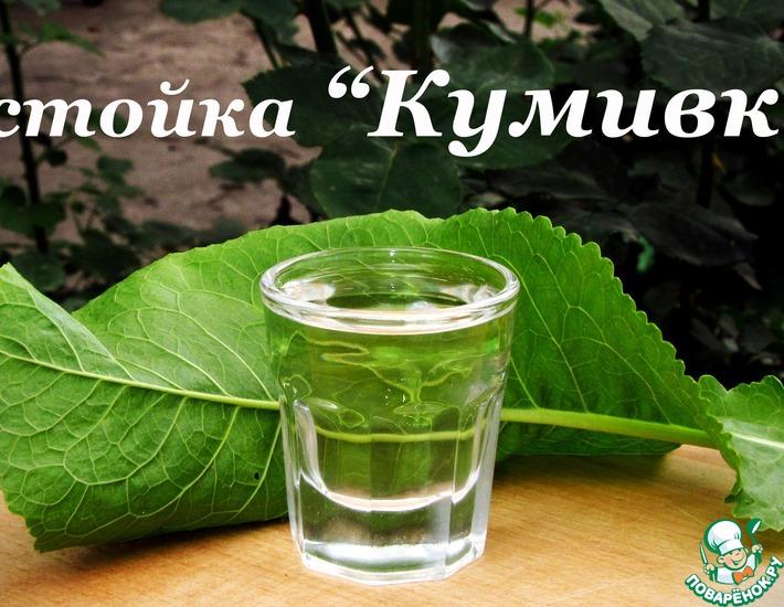 Рецепт: Рецепт настойки Кумивка (хреновуха) от Екатерины Гаврыш