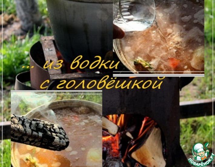 Рецепт: Уха тройная из водки с головешкой