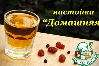 Рецепт: Настойка Домашняя по рецепту от Александра Котелевцева