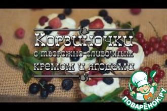 Рецепт: Корзиночки с творожно-сливочным кремом и ягодами