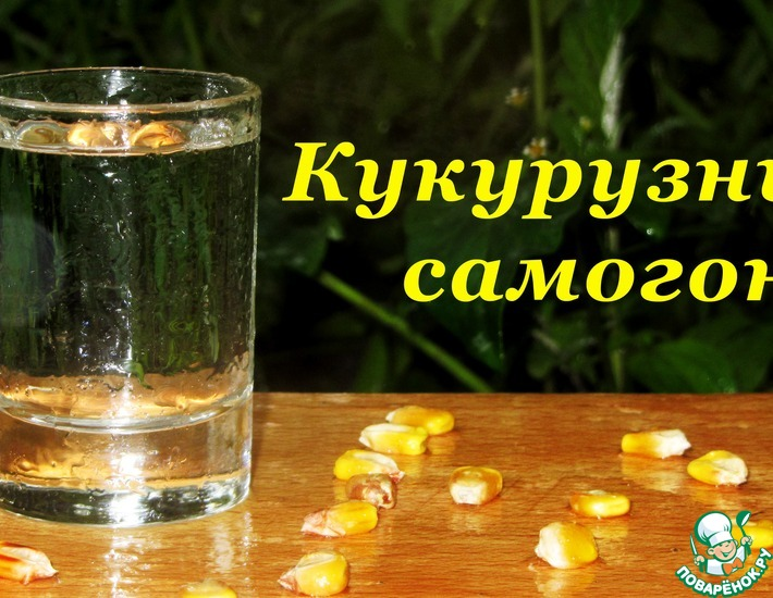 Рецепт: Самогон из кукурузы, основа для бурбона