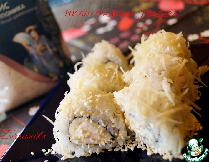 Рецепт: Роллы-урамаки Три сыра
