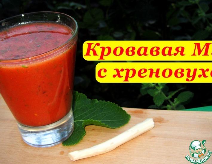 Рецепт: Коктейль Кровавая Мэри с хреновухой, от алкофана