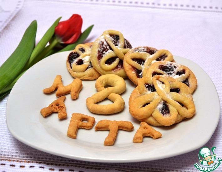 Рецепт: Печенье Восьмёрки
