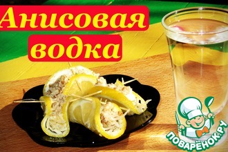 Рецепт: Рецепт Анисовой водки