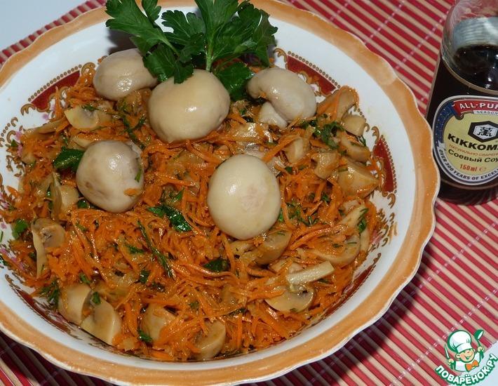 Рецепт: Салат из грибов с морковью и чесноком