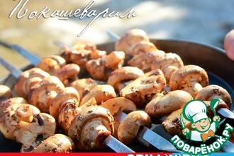 Рецепт: Шампиньоны-гриль в маринаде (grilled mushrooms)