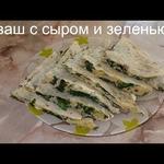 Как приготовить лаваш с сыром. Лаваш с сыром и зеленью