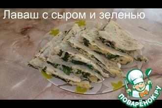 Рецепт: Как приготовить лаваш с сыром. Лаваш с сыром и зеленью