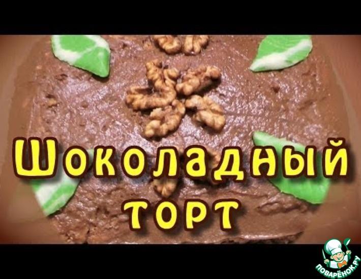 Рецепт: Шоколадный торт