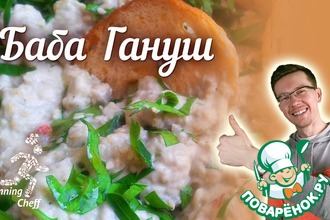 Рецепт: Running Cheff Баба Гануш