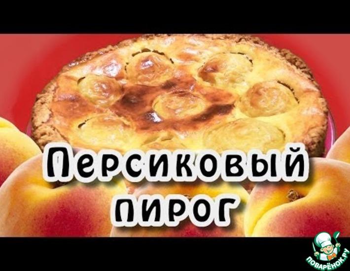 Рецепт: Пирог с консервированными персиками