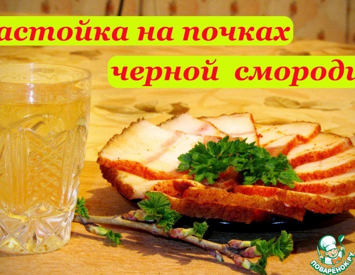 Рецепт: Настойка на почках черной смородины