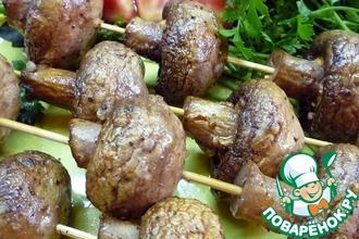 Рецепт: Печеные грибы-шашлычки