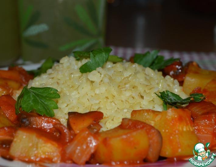 Рецепт: Булгур с тушеными овощами