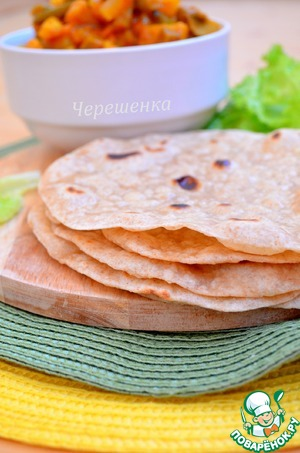 Рецепт Индийские лепешки «Чапати»