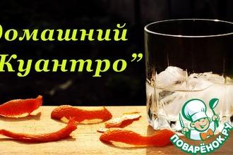 Рецепт: Домашний Куантро, рецепт апельсинового ликера