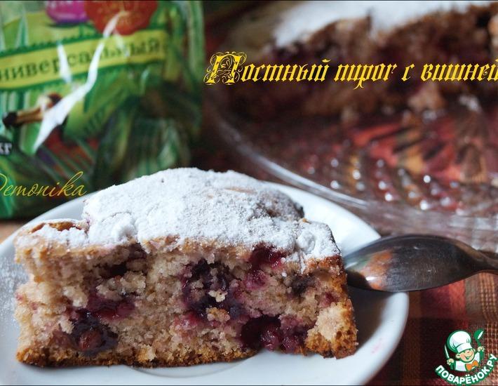 Рецепт: Постный вишнёвый пирог