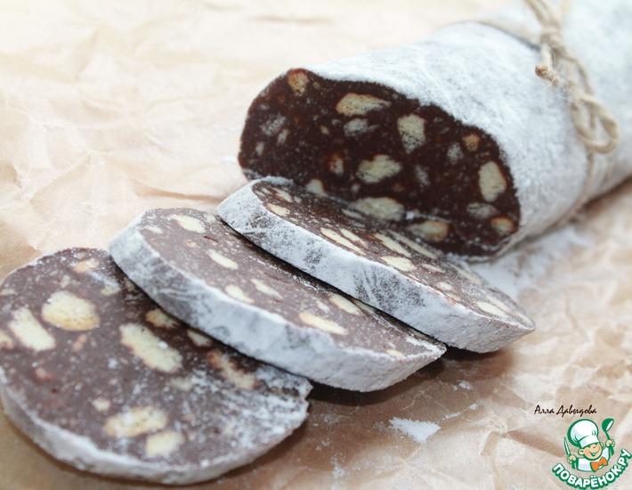 Рецепт: Шоколадная колбаска Салями