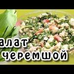 Салат с черемшой Вкусный