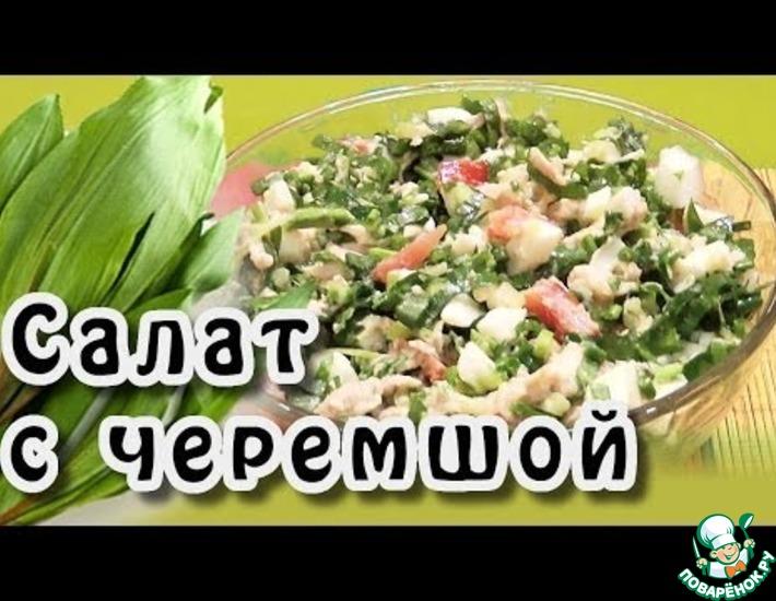 Рецепт: Салат с черемшой Вкусный