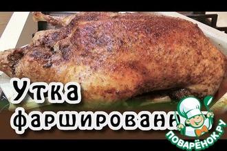 Рецепт: Фаршированная утка