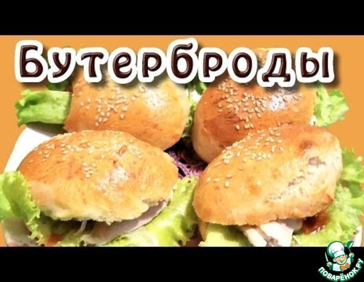 Рецепт: Бутерброды