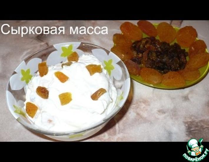 Сырковая масса блюда